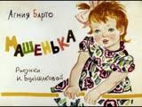 Машенька (1964) Агния Барто Диафильм Читает И. Муравьева