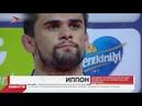 Алан Хубецов взял золото на турнире Гран При Будапешта