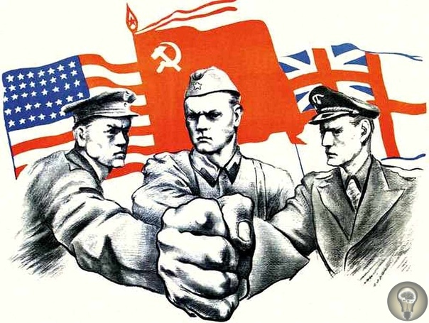 ПОЧЕМУ СССР ПОБЕДИЛ ВО ВТОРОЙ МИРОВОЙ ВОЙНЕ. Гитлеровская Германия была разгромлена коалицией мировых держав, так она и называлась: «антигитлеровская коалиция». Участие нашей страны в этой