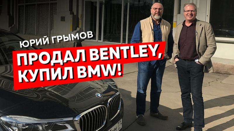 На какой машине Юрий Грымов увез из-под венца будущую жену и почему продал Bentley