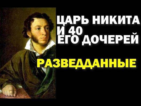 А.С. Пушкин: Царь Никита и 40 его дочерей (читает Сергей Будков)