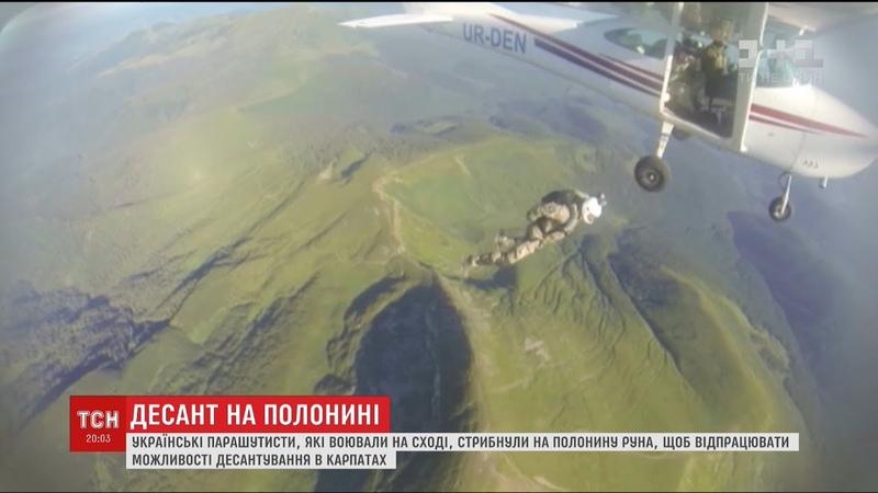 Ветерани війни на Сході України відпрацьовують партизанські завдання в Карпатах