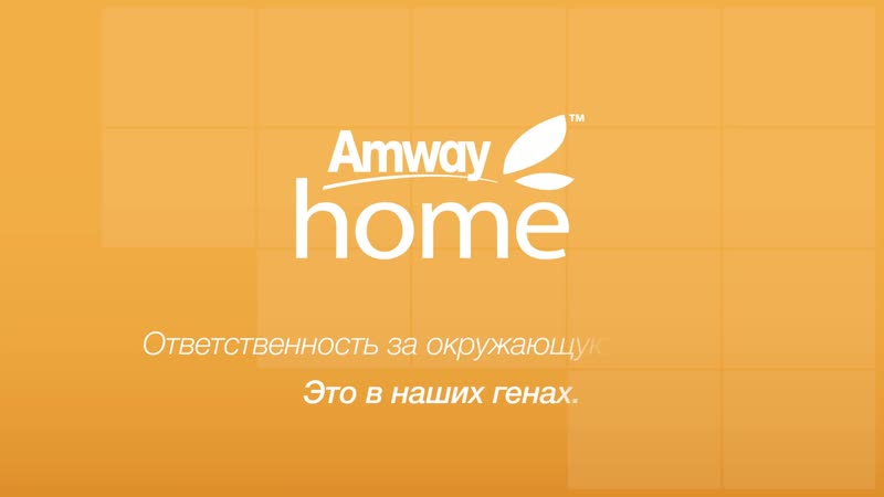 Safer Choice Безопасно для вас и тех кого вы любите Это Amway