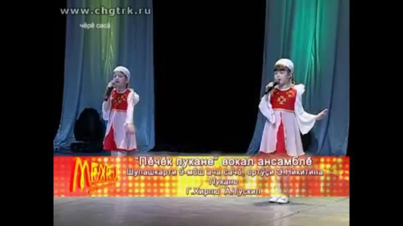 Пĕчĕк пукане вокал ансамблĕ - Пукане (2014)