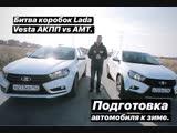 Ладное дело - Битва коробок Lada Vesta МКПП vs АМТ. Подготовка автомобиля к зиме. (19 выпуск)