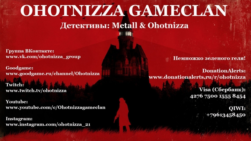 The Evil Within / Цирк уродов и двустволка! / Metall Ohotnizza