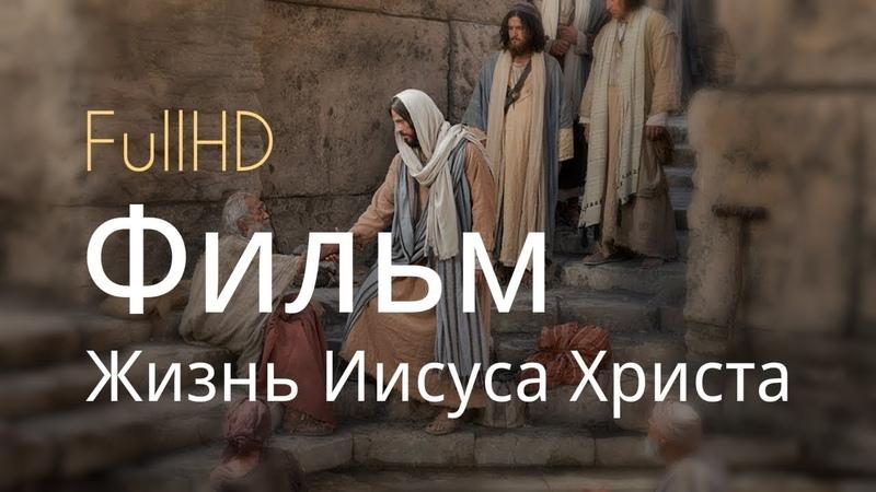 Жизнь ИИСУСА ХРИСТА фильм 2013 полная версия HD