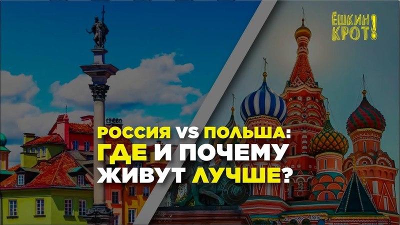 Россия VS Польша где и почему живут лучше