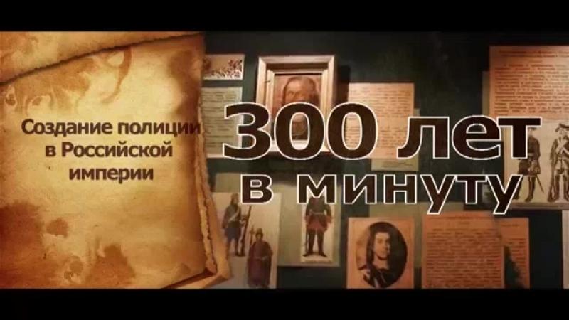 Проект «300 лет в минуту». Создание полиции в российской империи (2)