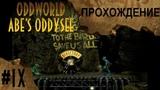 Oddworld Abe's Oddysee - Прохождение игры #9
