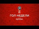 Гол недели: Россия — Египет