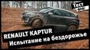 Renault Kaptur Испытание на бездорожье