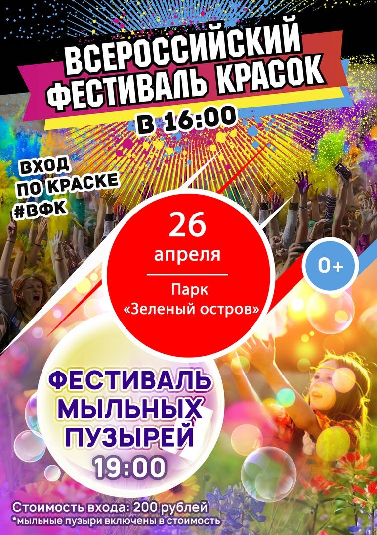 Фестиваль красок и мыльных пузырей
