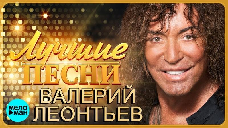 Валерий Леонтьев Лучшие песни 2018