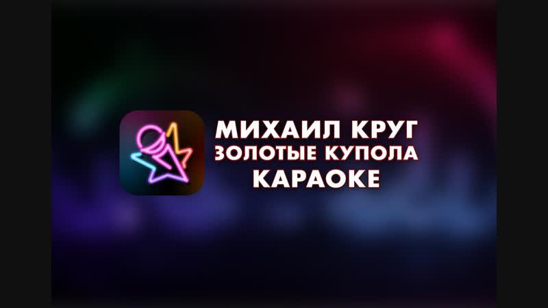 Михаил Круг - Золотые купола (Караоке)