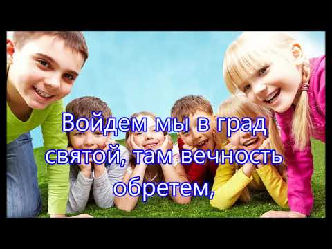 Шалом мои друзья храни Господь ваш дом - Песня о Мире и Любви