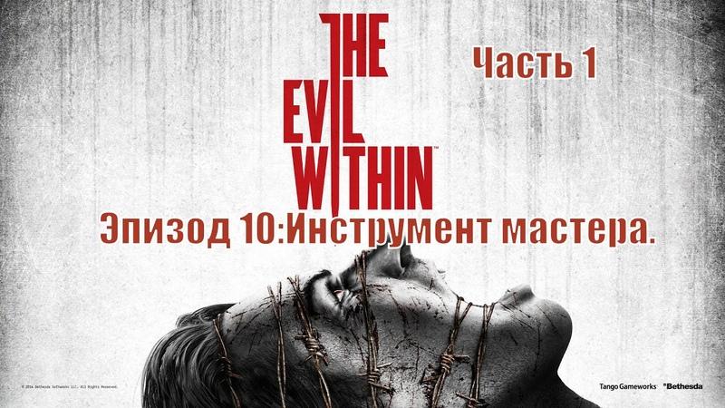 Прохождение The evil within Эпизод 10. Инструмент мастера: Часть 1 (1080р30FPS)