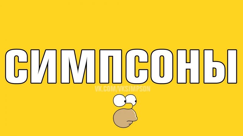 Симпсоны в прямом эфире live