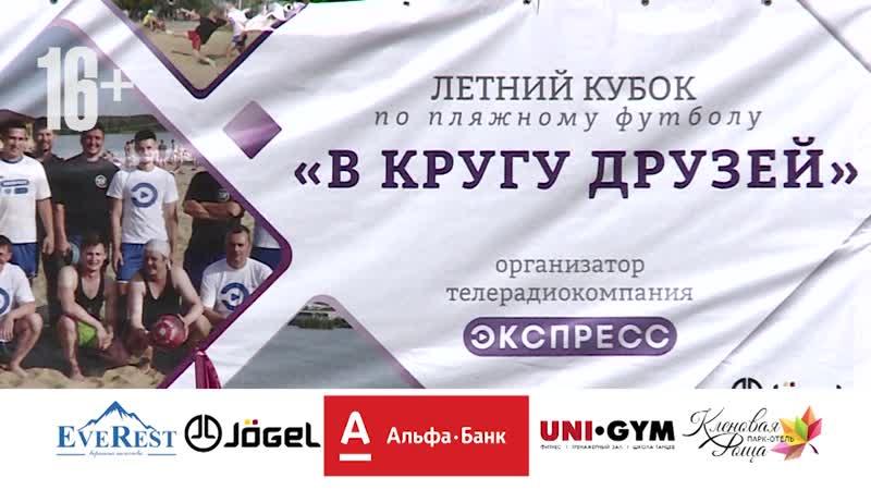 1 матч. Альфа-Банк vs ТРК Экспресс