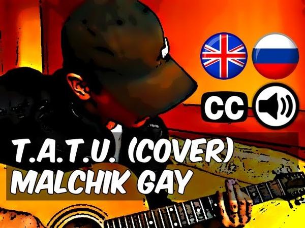 T A T u Malchik Gay Мальчик Гей live cover by Centurion