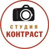 """ФОТОСТУДИЯ """"КОНТРАСТ"""" КОЛОМНА"""