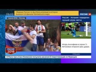 Бессонная ночь: россияне до самого утра праздновали победу сборной над испанцами