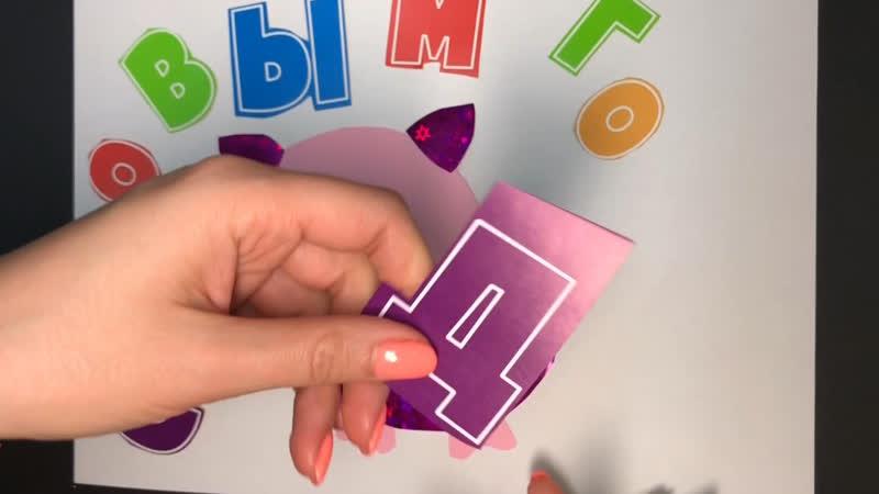 Цветной картон с Буквами Каляка-Маляка