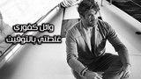 Wael Kfoury ... Glotti Bittouwit - Lyrics Video | وائل كفوري ... غلطي بالتوقيت - بالكلمات