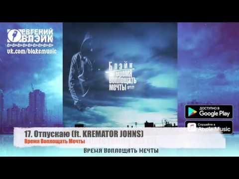 Евгений Блэйк 17 Отпускаю ft KREMATOR JOHNS Время Воплощать Мечты Микстейп