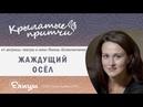 Жаждущий осёл - Янина Колесниченко - Крылатые притчи Леонардо да Винчи