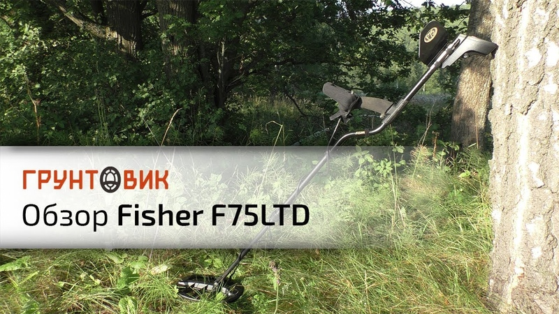 Fisher F75 LTD | Обзор металлоискателя