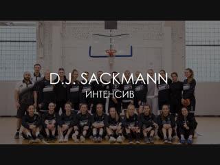 Чёрные Медведи-Политех. Интенсив с DJ Sackmann, тренером по индивидуальной подготовке игроков NBA и NCAA.