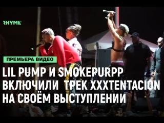 Lil Pump и smokepurpp включили трек XXXTENTACION на своём выступлении [Рифмы и Панчи]