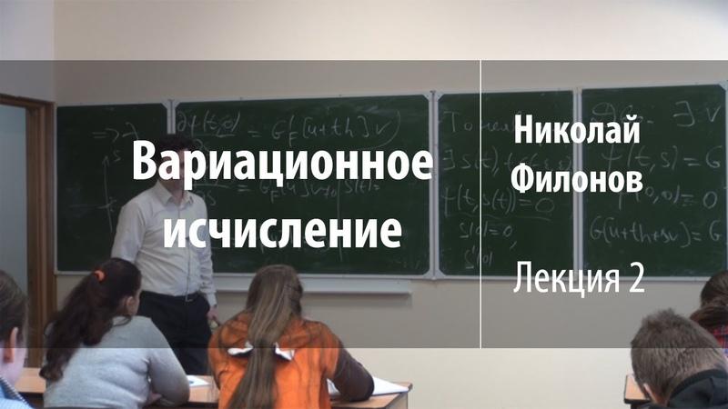 Лекция 2 Вариационное исчисление Николай Филонов Лекториум