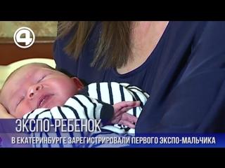 Экспо-ребёнок Екатеринбург
