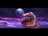 Отрывок из мультфильма Ледниковый период 5 Столкновение неизбежно