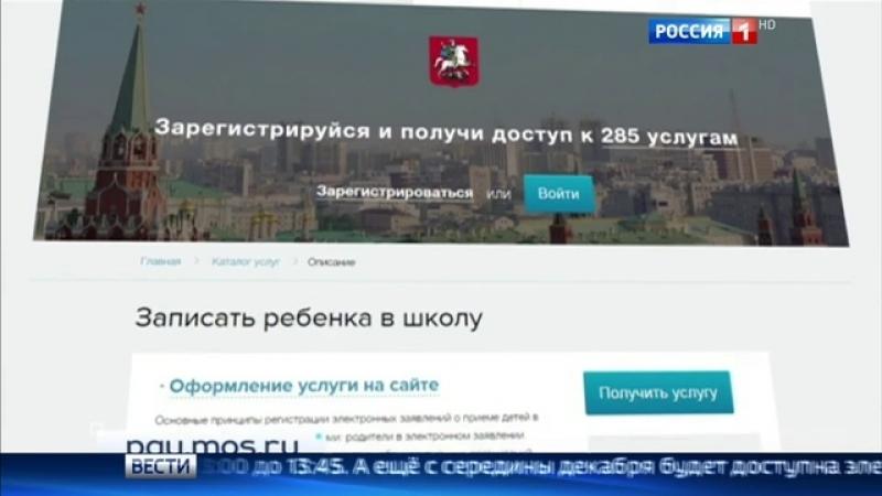 Вести-Москва • В Москве будет доступна электронная запись детей в первый класс