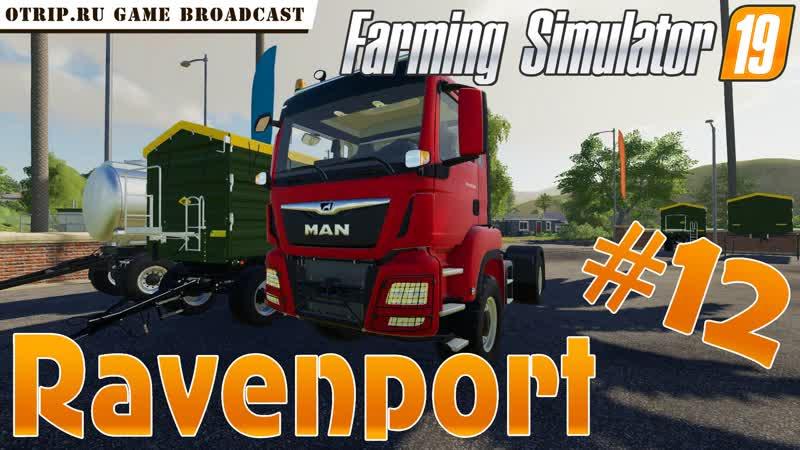 Farming Simulator 19 ● Карта Ravenport 🔴 прохождение 12