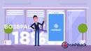 EPN Cashback - мобильное приложение