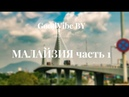 GoodVibe BY @ МАЛАЙЗИЯ. Джорджтаун и Баттерворс Часть 1/3 Непальцы, Паромная переправа, Малайский автостоп