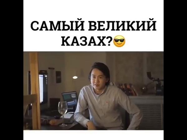 Самый Великий Казах