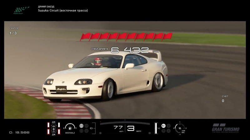 Gran Turismo™SPORT - Toyota Supra RZ - Suzuka Circuit - Drift Attack - 28.619