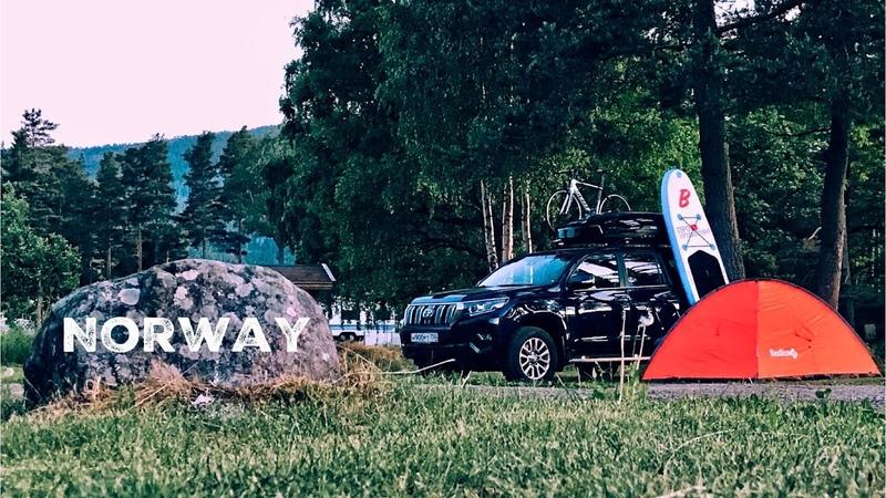 Из Швеции в Норвегию на машине с маленьким ребёнком Ночёвка в палатке с ребёнком Часть 5