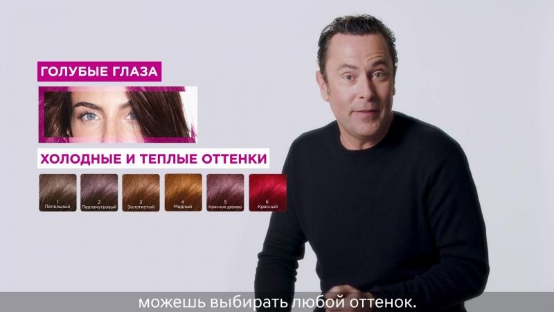 Как подобрать оттенок краски Casting Crème Gloss под цвет твоих глаз