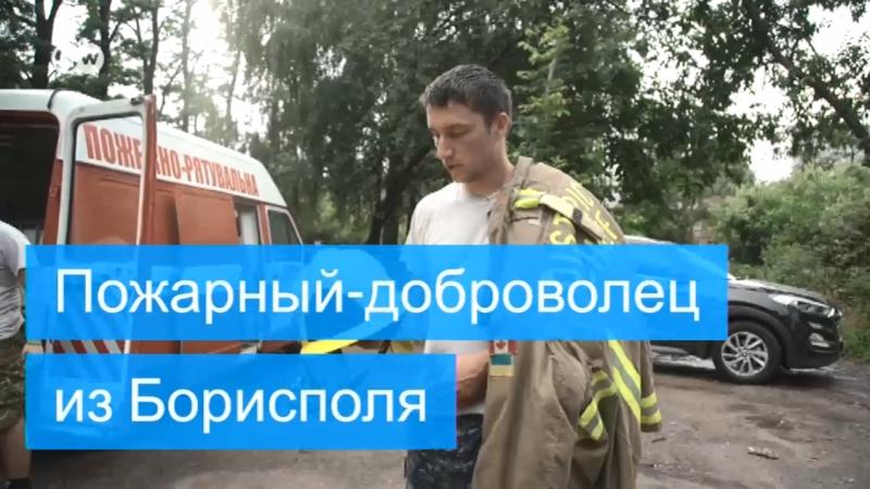 LocalHeroes: Как добровольцы из Борисполя тушат пожары