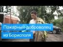 LocalHeroes Как добровольцы из Борисполя тушат пожары