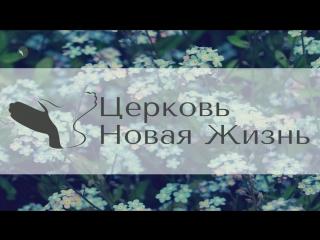 """Live: ЦЕРКОВЬ """"НОВАЯ ЖИЗНЬ"""" Екатеринбург"""