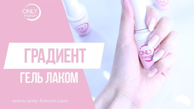 ОМБРЕ Гель Лаком Babyboomer ГРАДИЕНТ