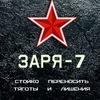 ЗАРЯ - 7. Екатеринбург, 22-23 сентября