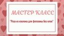 МАСТЕР-КЛАСС Роза из изолона без клея для фотозоны